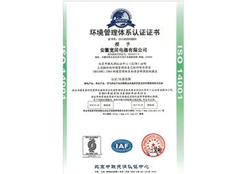 修环境管理体系认证证书