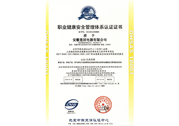 修职业健康安全管理体系认证证书