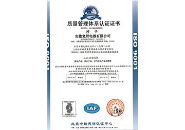 修质量管理体系认证证书