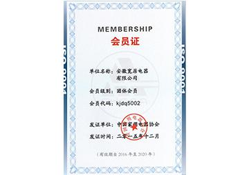修中国家用电器协会会员证书