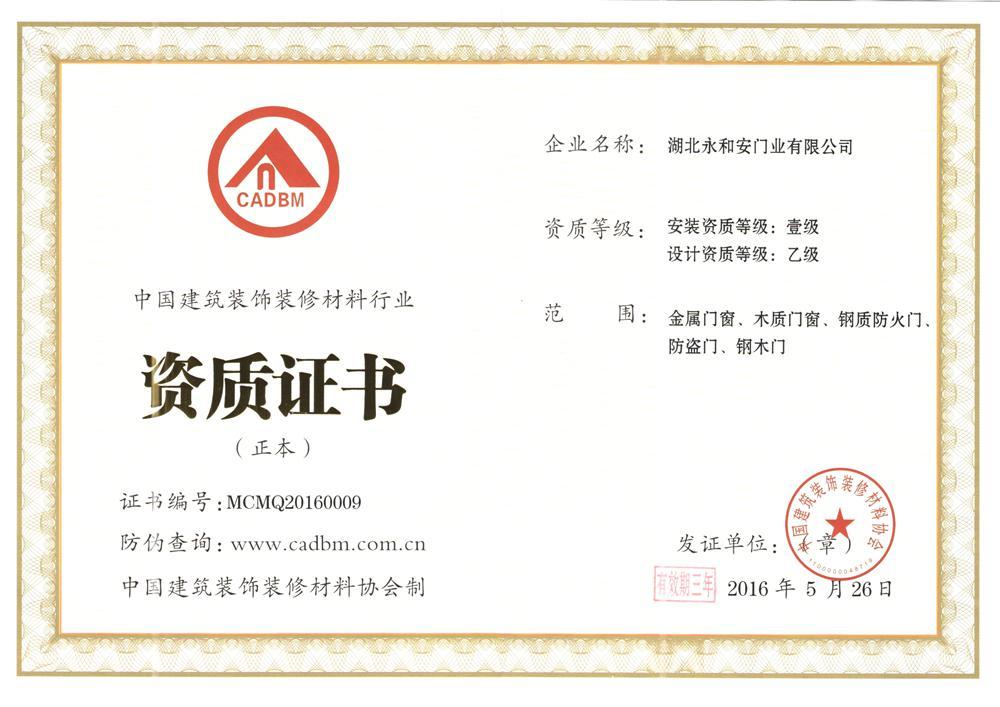 设计资质乙级证书