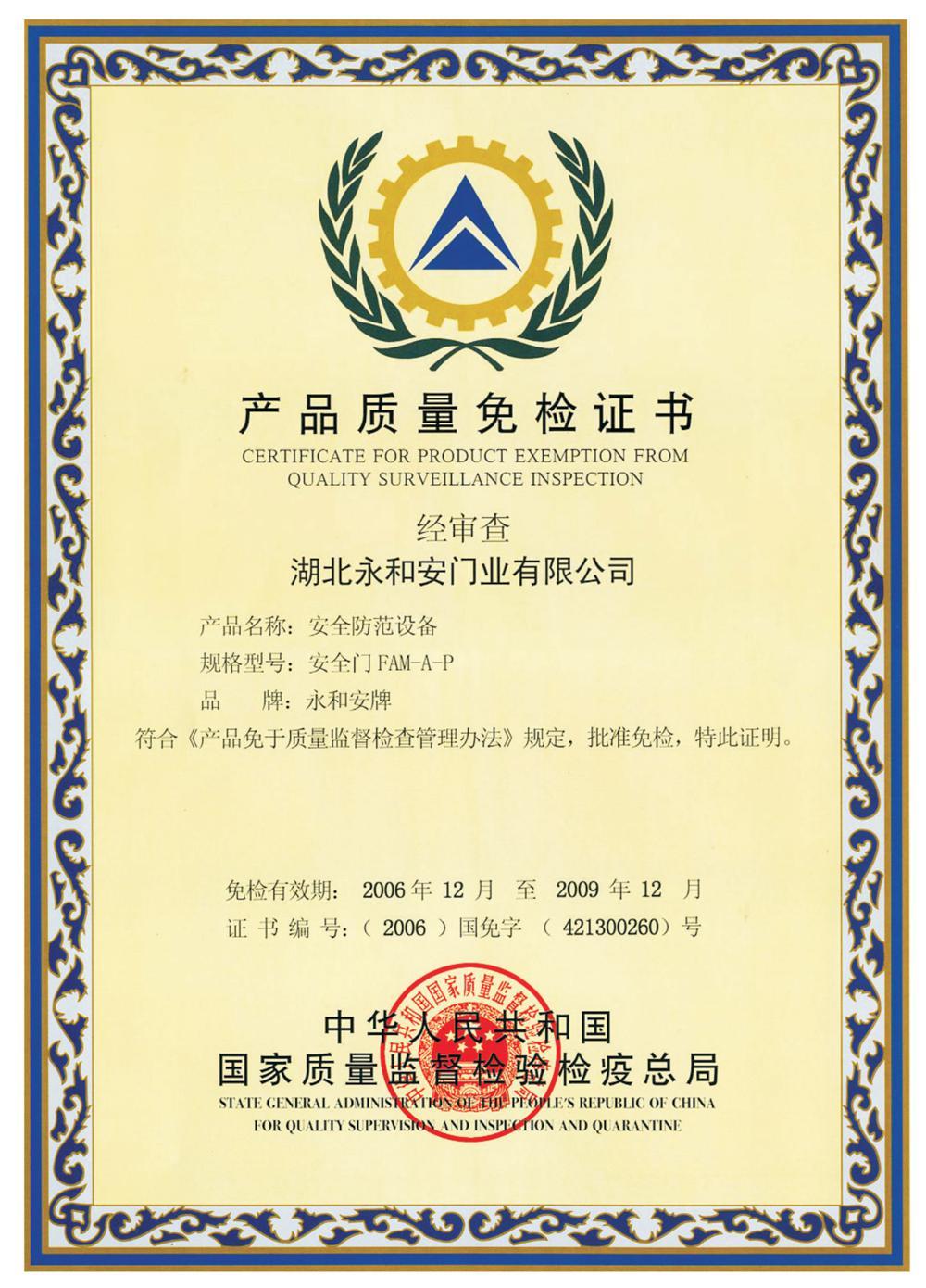 国家免检产品(2006年)