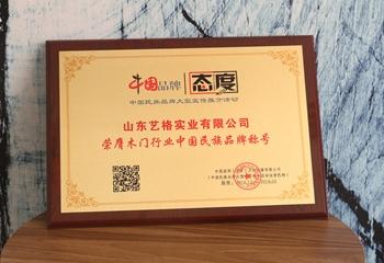 木门行业中国民族品牌称号