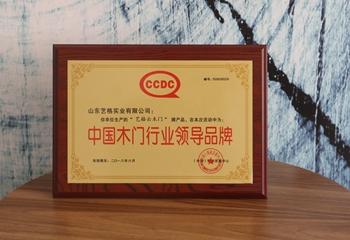 中国木门行业领导品牌