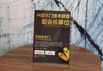 中国木门技术副会长单位