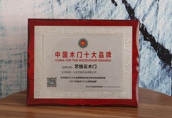 中国木门品牌