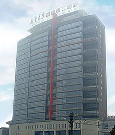衡阳南华大学附属第二医院