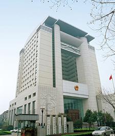 浙江省高级法院