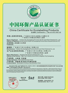 环保产品认证证书