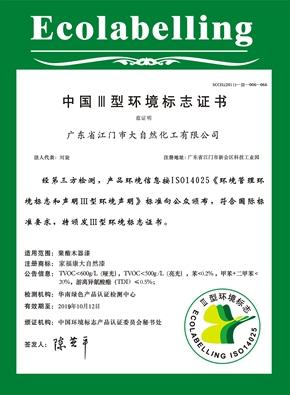 三型环境标志证书