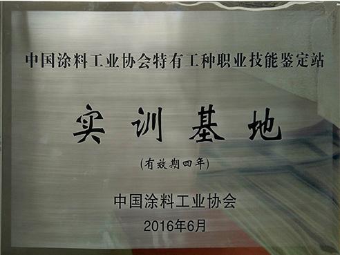 中国涂料工业协会特有工种实训基地