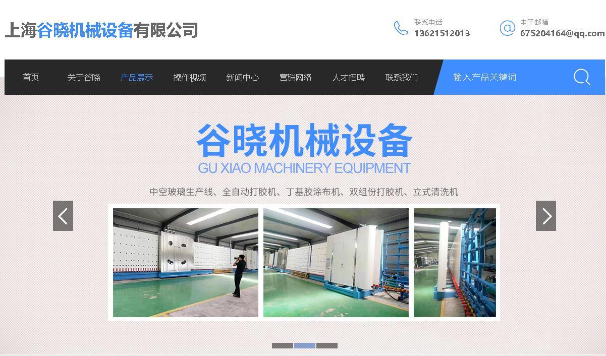 上海谷晓机械设备有限公司