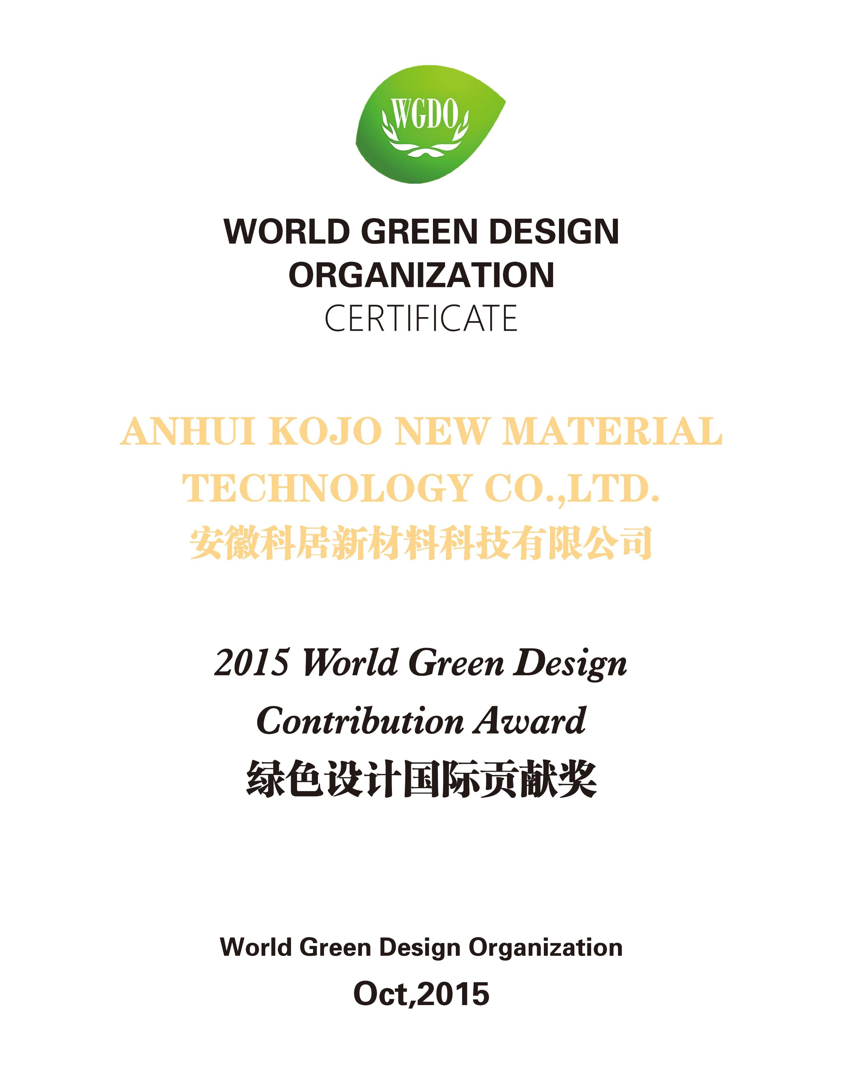 绿色设计国际贡献奖