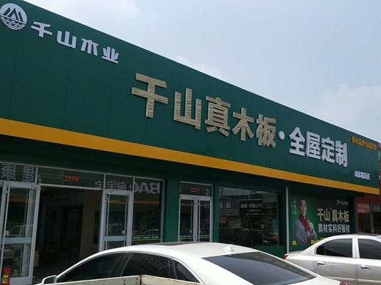 千山专卖店