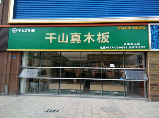 四川通江店