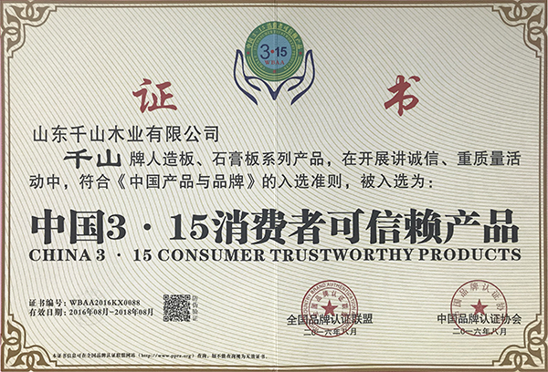 荣誉证书5