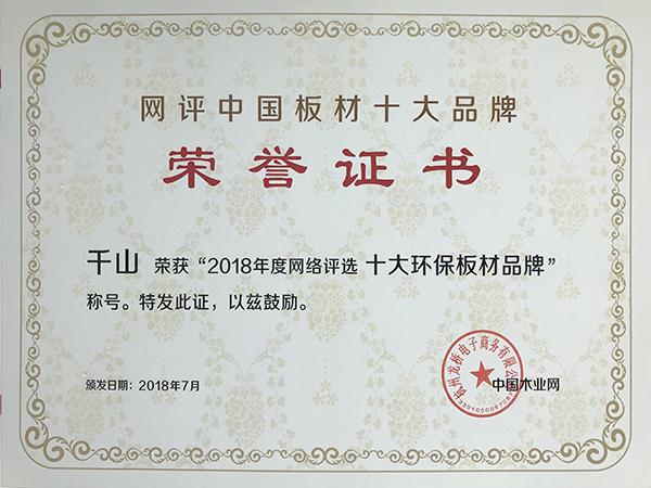 网评中国板材十大环保板材品牌
