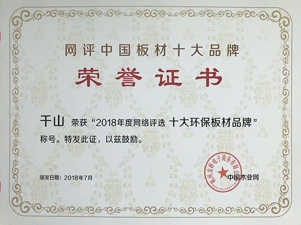 �W�u中��板材十大�h保板材品牌