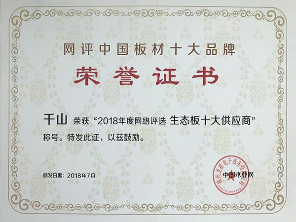 �W�u中��板材十大品牌