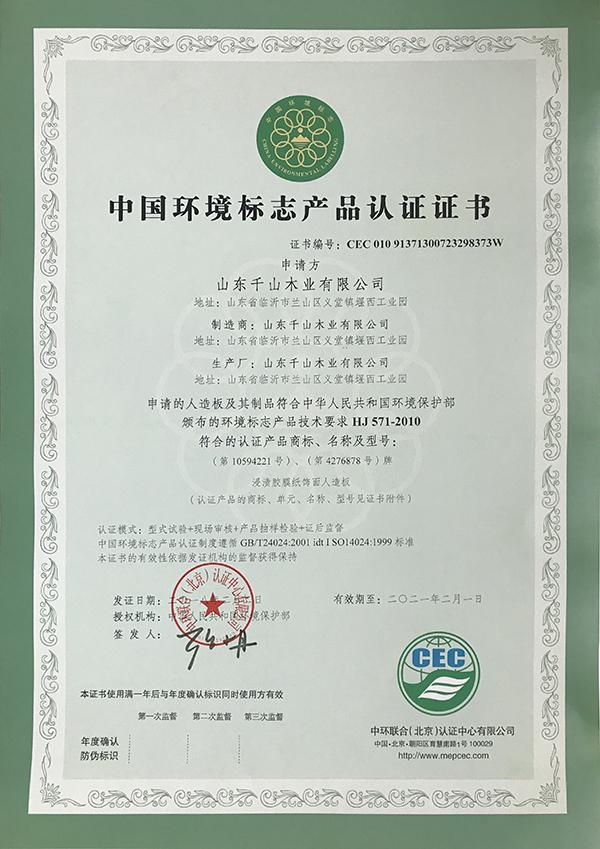 中国环境标志产品?#29616;?#35777;书