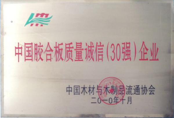 中国胶合板质量诚信(30强)企业