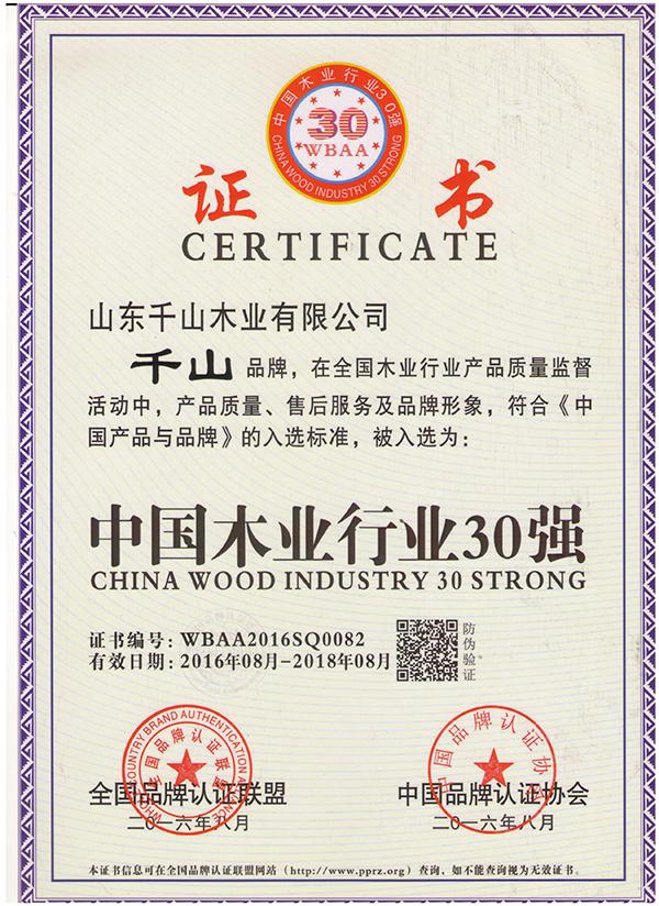中国木业行业30强