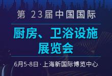2018第 二十三届 中国国际厨房、卫浴设施 展览会