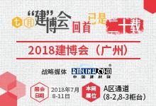 第二十届中国(广州)国际建筑装饰博览会