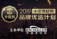 2019大发快3大发UU官方品牌优选计划