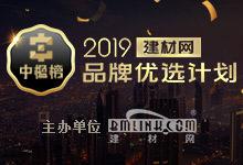 2019建材网品牌优选计划