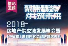 2019房地产供应链发展峰会