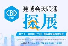 第21届中国国际建筑装饰博览会