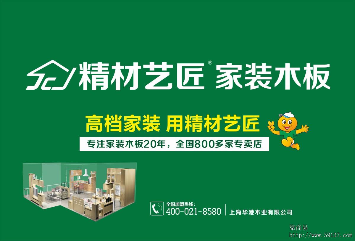 全屋定制板材加盟_精材艺匠家装木板_中国板材品牌