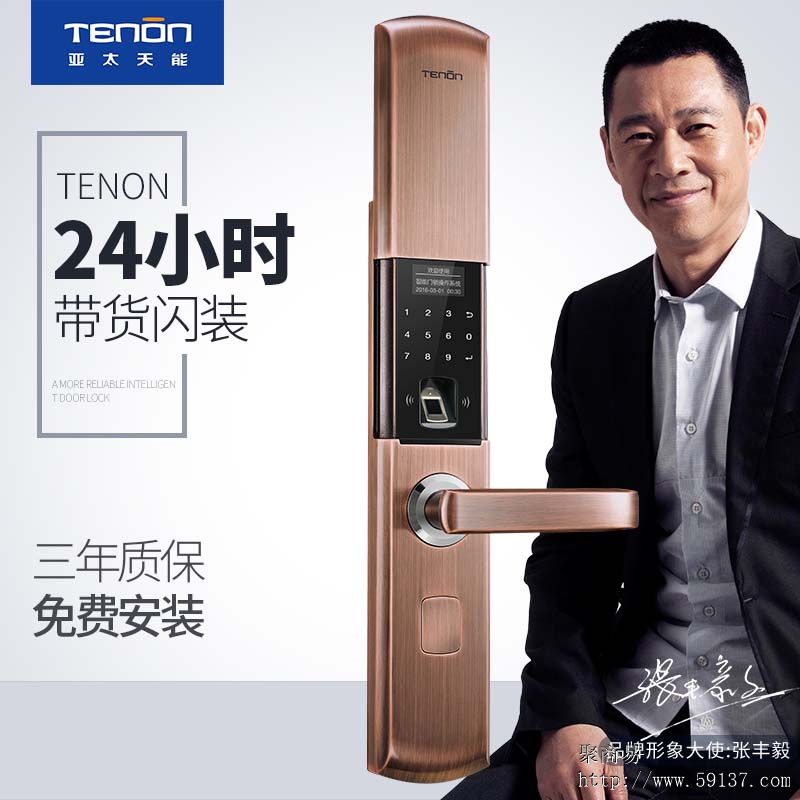 亚太天能指纹锁T108智能锁指纹密码锁电子防盗锁