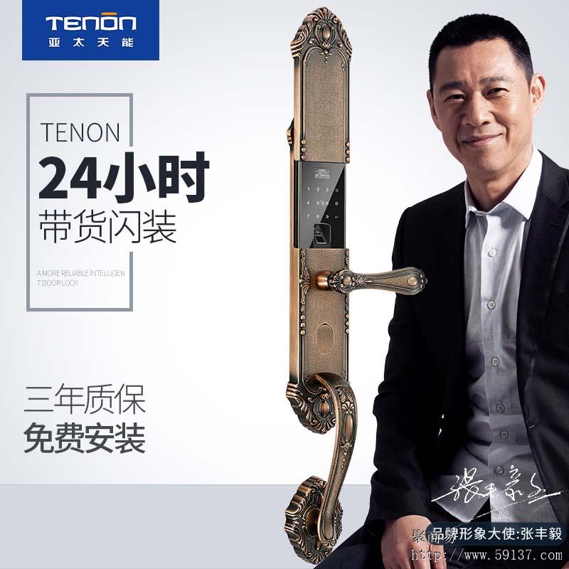 亚太天能指纹锁F3古典款智能锁指纹密码锁电子防盗锁