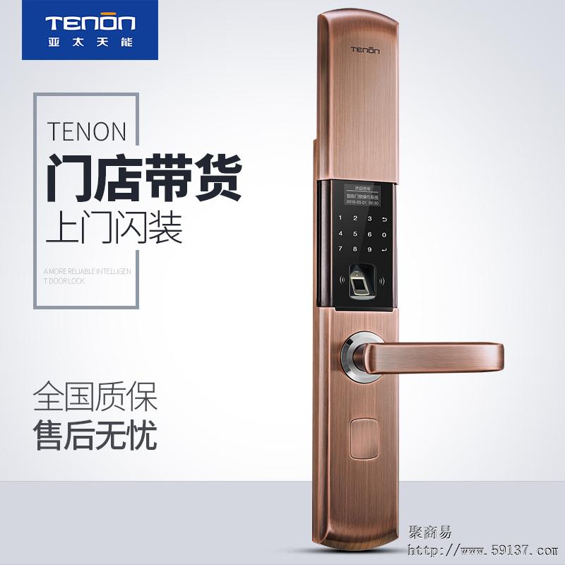 亚太天能指纹锁T109 智能锁指纹密码锁电子门锁