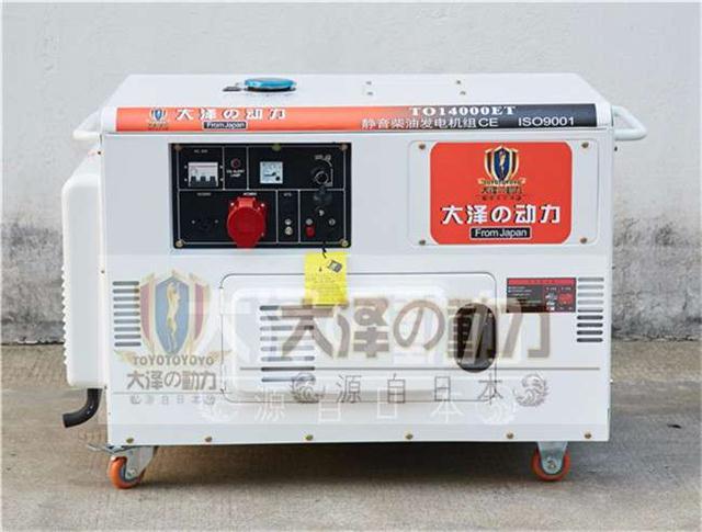 10kw静音柴油发电机外形尺寸