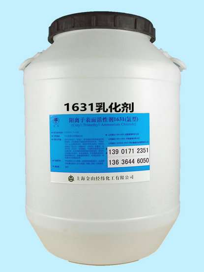 供应1631十六烷基三甲基氯化铵1631乳化剂