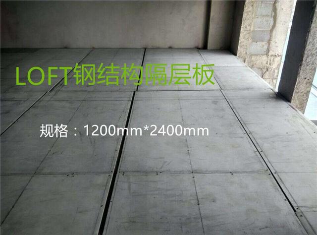 loft钢结构夹层楼板施工简单快捷,综合造价低.