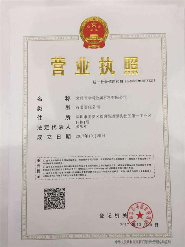 深圳市奇钢金属材料有限公司