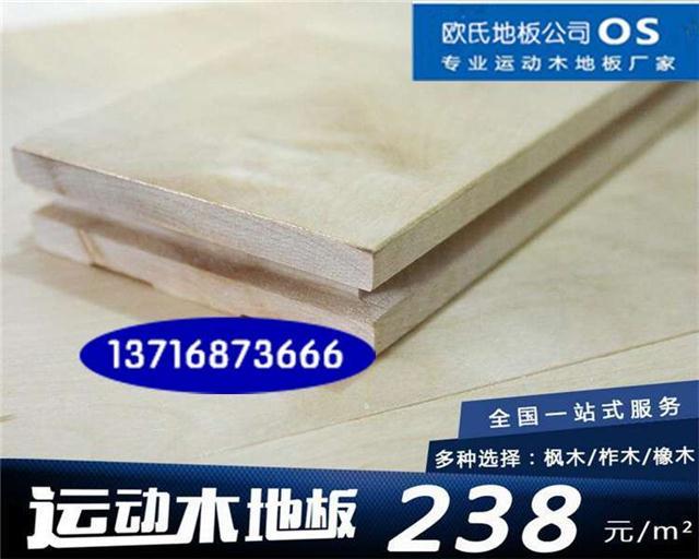 乒乓球木地板厂家达到国家标准要求