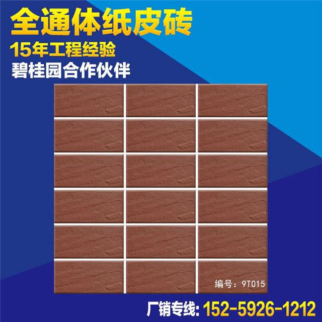 新款 深红色通体全瓷纸皮砖 超薄防水建