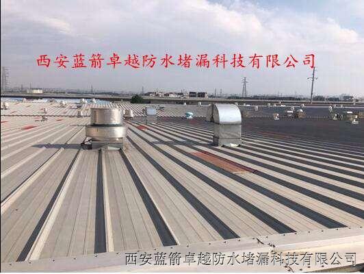 西安彩�屋面防水堵漏