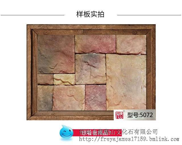 别墅外墙砖文化石室外背景墙砖欧式城堡石5051