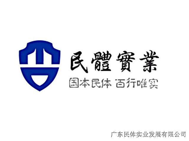 广东民体实业发展有限公司