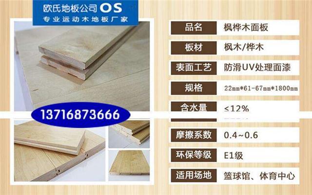 国联认证运动木地板 运动木地板 运动馆枫木地板