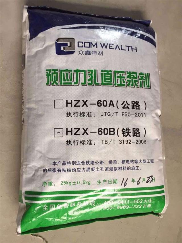 供应营口公路预应力孔道压浆剂(HZX-60A)