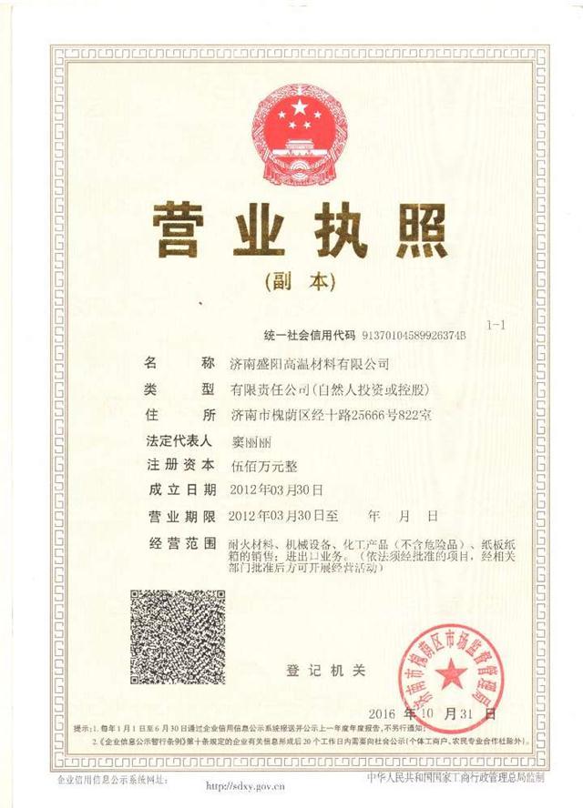 济南盛阳高温材料有限公司