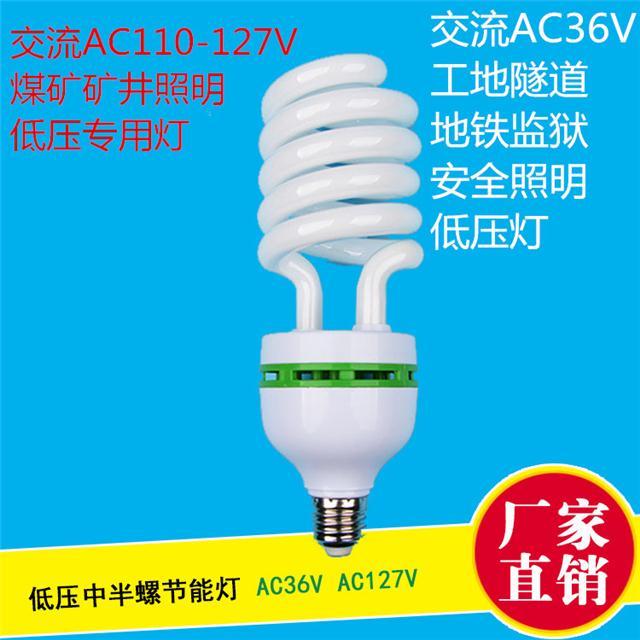 36v机床工作灯18w 低压24v30w节能灯工地隧道监狱低压照明灯