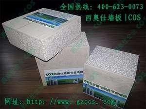 轻质节能复合墙板-轻质墙板材料-新型隔墙板材料